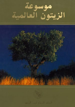 Arabic Encyclopedia