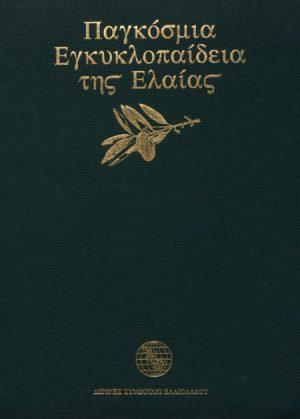 Enciclopedia Griego